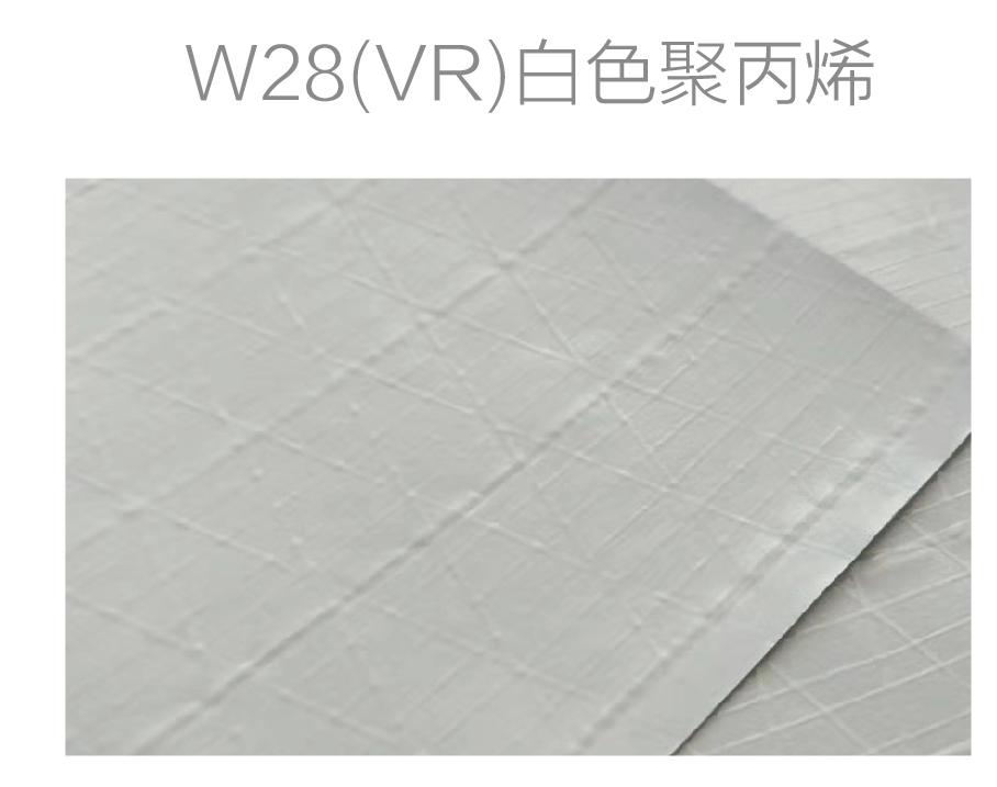 W28(VR)白色聚丙烯